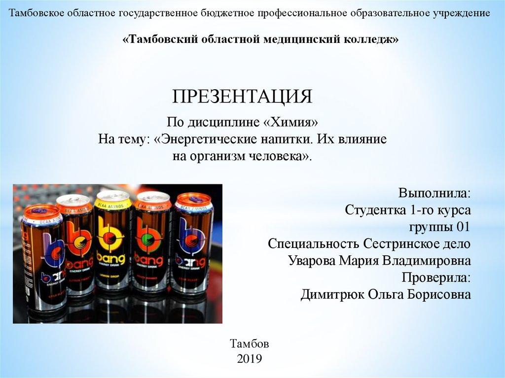 Энергетики и их влияние на организм подростка, взрослого, детей. сколько можно пить