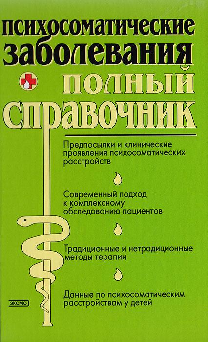 Кардиалгия: причины (сердечные и внесердечные), проявления, диагноз, как лечить