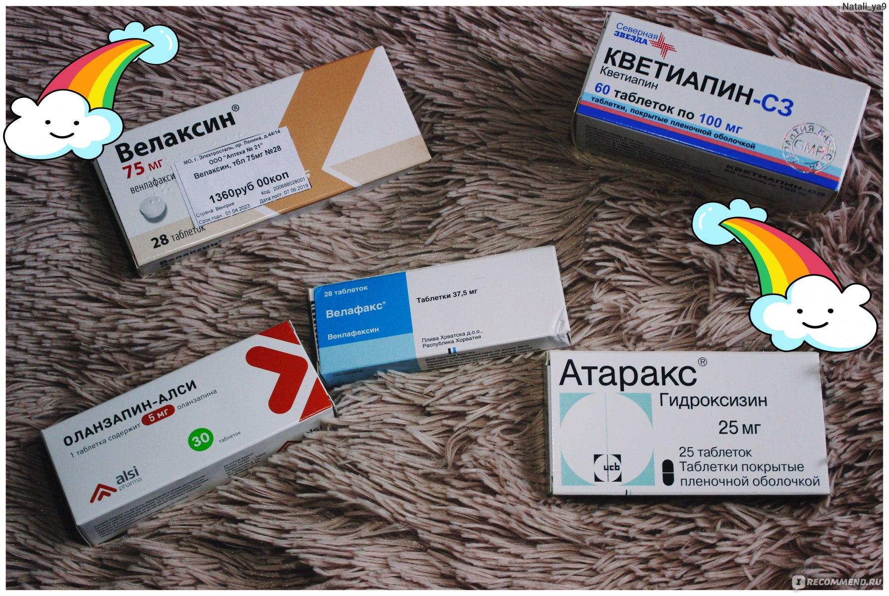 Мелипрамин: инструкция по применению, отзывы, цена