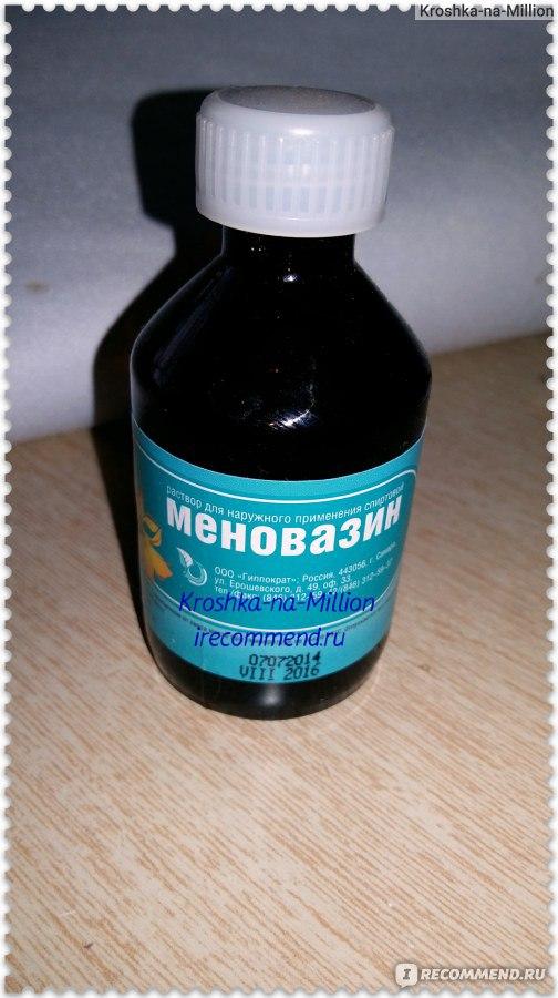Меновазин (раствор и мазь): инструкция по применению, аналоги и отзывы, цены в аптеках россии