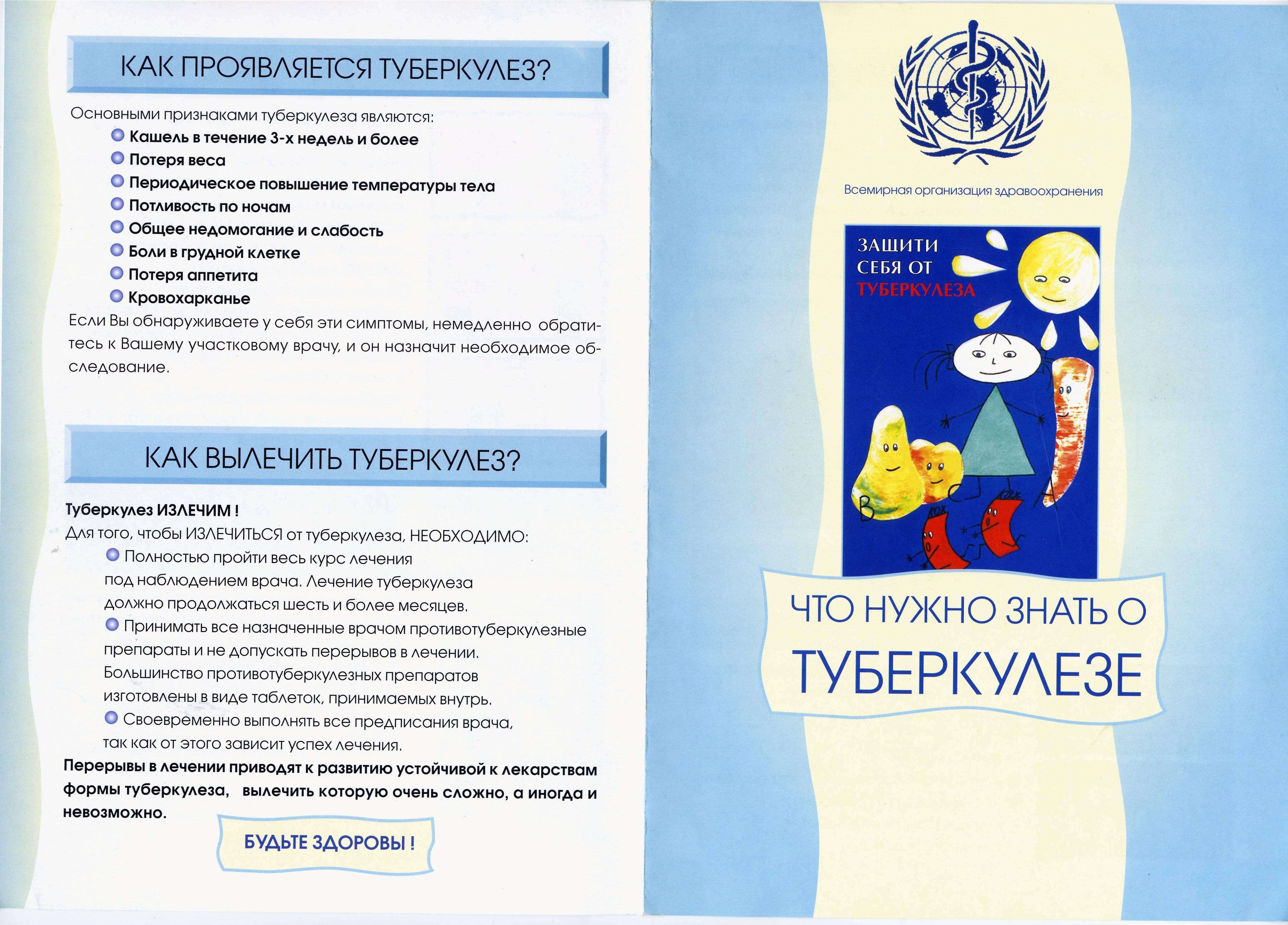 Туберкулез головного мозга: симптомы и лечение