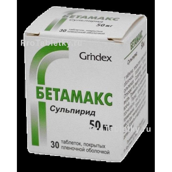 Бетамакс: инструкция по применению, аналоги, цена, отзывы
