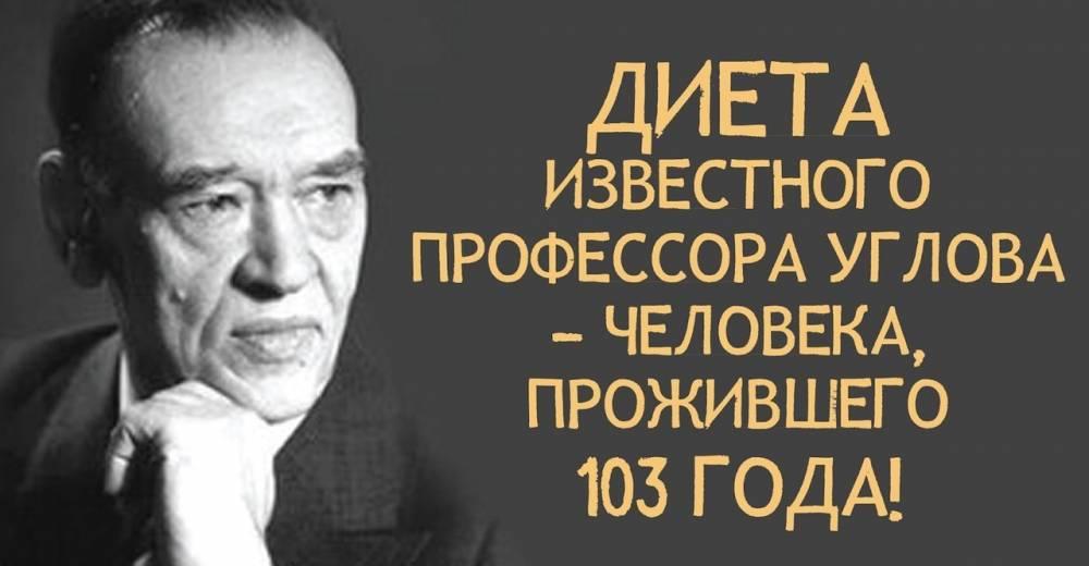 Высокоэффективная Диета Профессора Углова. Диета советского хирурга-долгожителя Углова, с помощью которой можно похудеть до S-ки