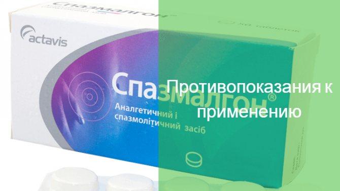 От чего помогают таблетки спазмалгон: показания к применению