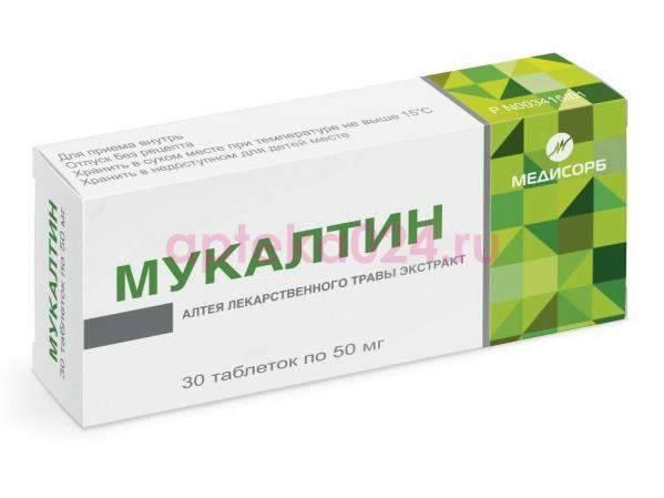 Мукалтин – показания, инструкция по применению, аналоги, отзывы