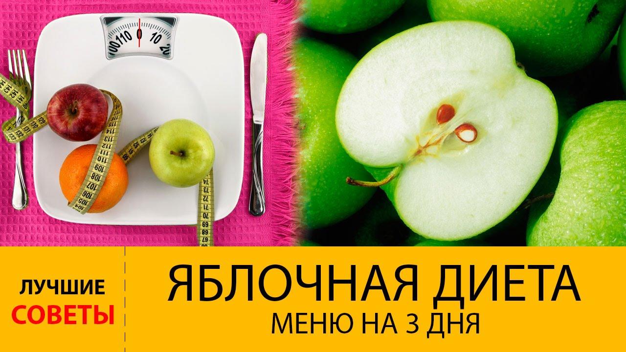 Яблочная диета: быстро снижает лишний вес
