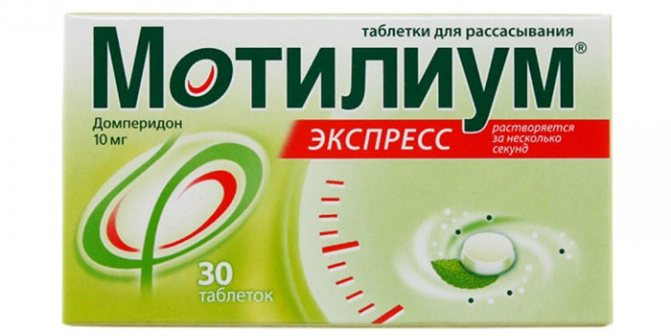 Инструкция к препарату домрид sr табл.30мг №30 | медицинский портал – «dnipromed»
