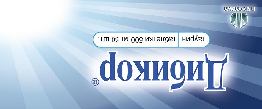 Дибикор