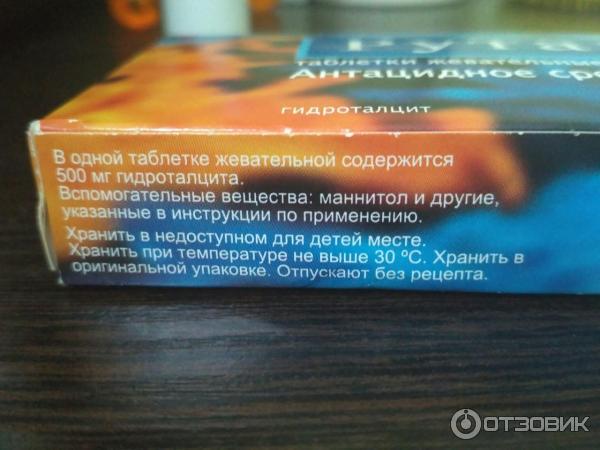 Лекарство рутацид — описание и показания к использованию