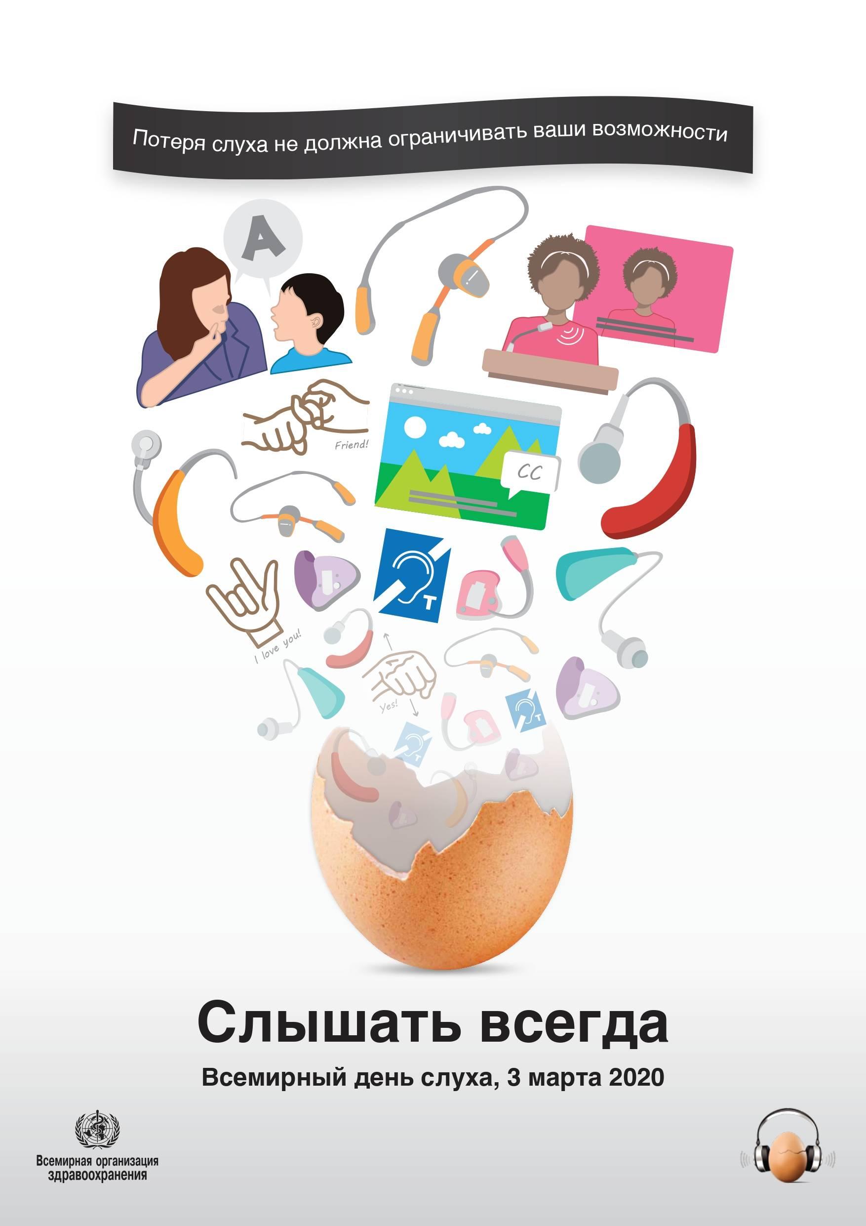 Нарушения слуха: причины и меры профилактики :: практики и системы оздоровления :: «живи!»