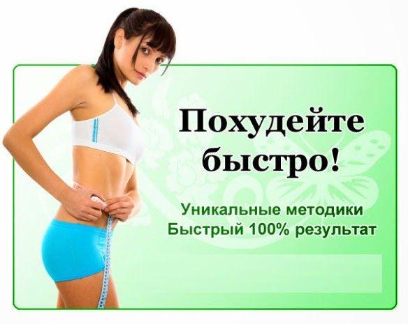 Жесткая диета на неделю минус 10