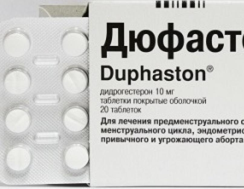 Дюфастон - инструкция по применению