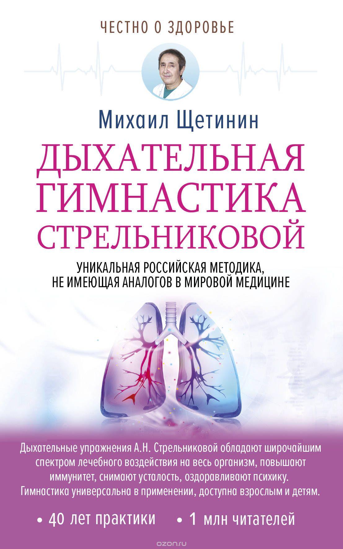 Дыхательная гимнастика для астматиков