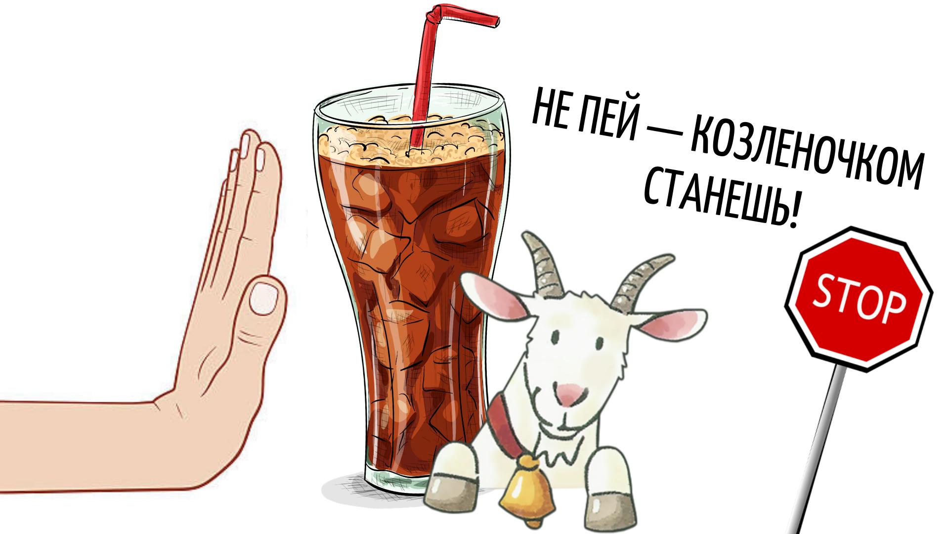 Влияние газированных напитков на организм человека