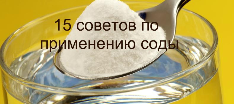 Всё о лечении пищевой содой