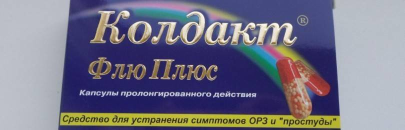 Колдакт флю плюс: инструкция по применению, аналоги и отзывы, цены в аптеках россии