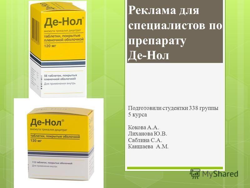 Как принимать таблетки де-нол: действенная схема лечения и рекомендации врача