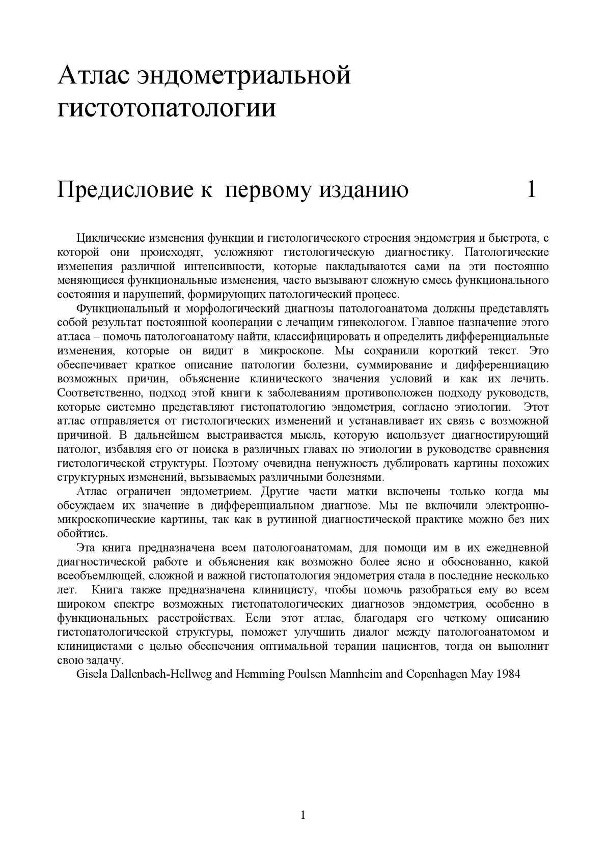 Функциональный полип эндометрия: особенности, виды и варианты лечения