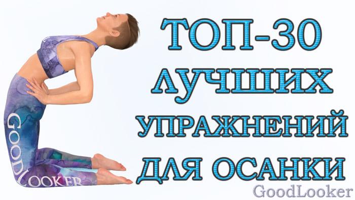 Топ-5 упражнений от сутулости для любого возраста