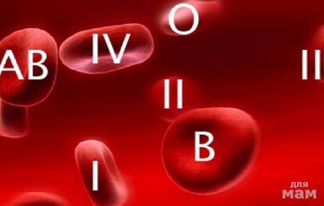 Как группа крови влияет на здоровье человека