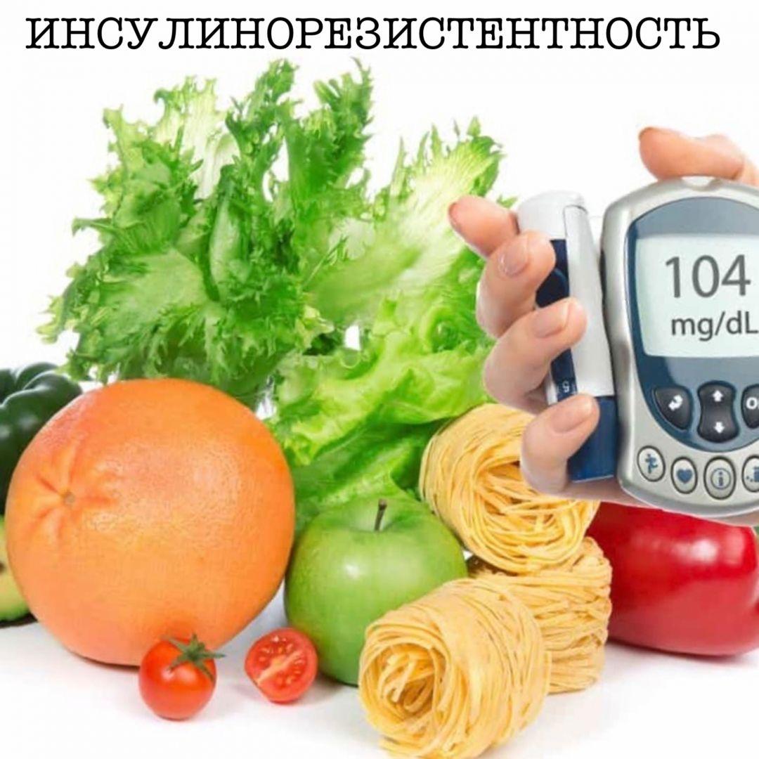 Диета при инсулинорезистентности меню