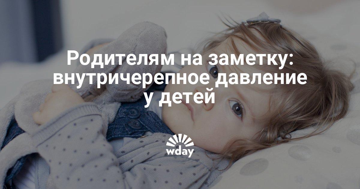 Внутричерепное давление у новорожденных: признаки, причины, диагностика