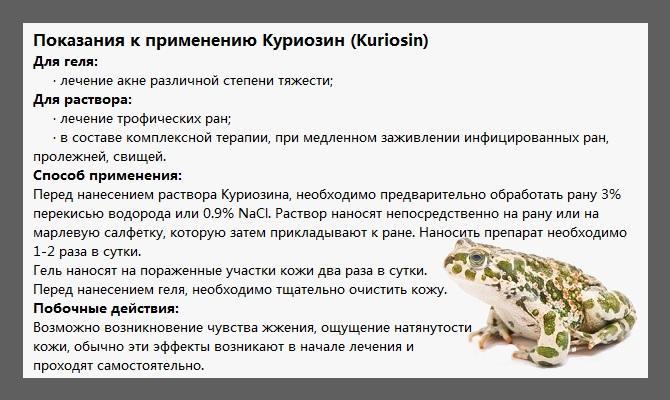 Куриозин