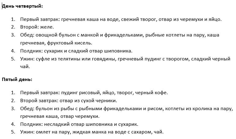 Диетический стол №5п