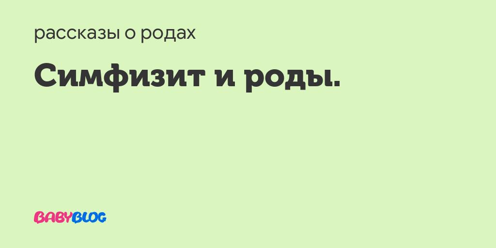 Симфизит и роды. - лонный симфиз - запись пользователя екатерина (rinafree) в сообществе рассказы о родах в категории вопросы и обсуждения - babyblog.ru