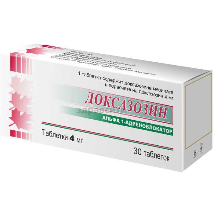 Доксазозин: инструкция по применению и для чего он нужен, цена, отзывы, аналоги