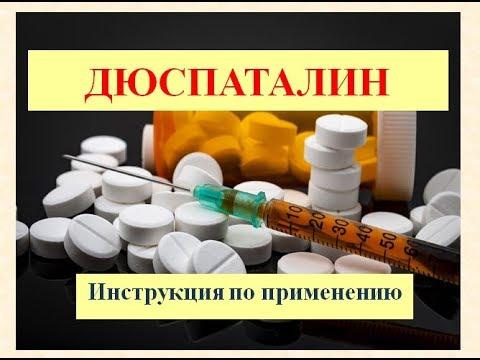 Дюспаталин аналоги дюспаталинапоказания к применению