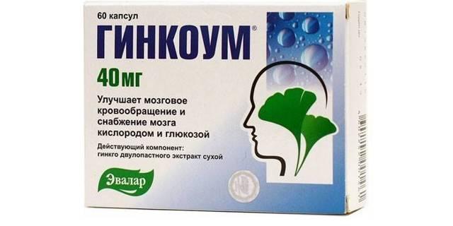 Гинкоум: инструкция по применению, цена в аптеках, отзывы врачей-неврологов и пациентов, аналоги