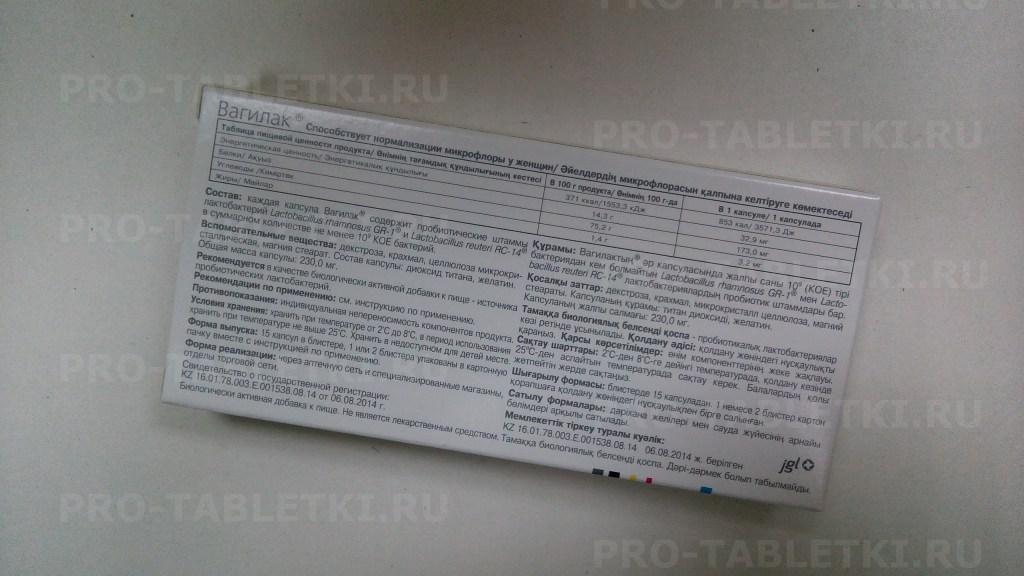 Вагилак: инструкция по применению, аналоги и отзывы, цены в аптеках россии
