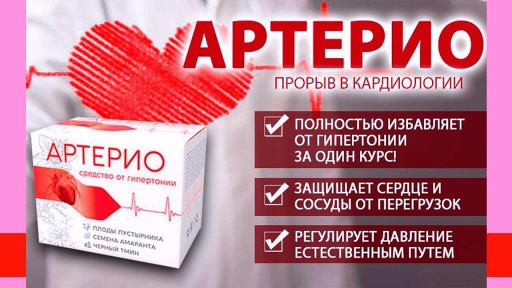Артерио: лекарство для чистки сосудов, отзывы врачей, развод