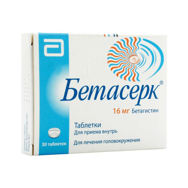 Бетасерк: инструкция по применению, аналоги и отзывы, цены в аптеках россии