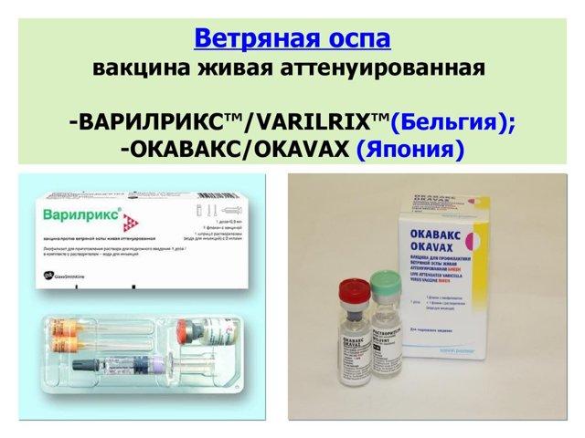 Ветрянкой можно и не болеть – вакцина окавакс
