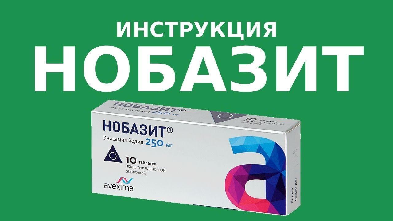 Нобазит для лечения коронавируса
