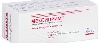 Препарат для нормализации уровня тромбоцитов - револейд