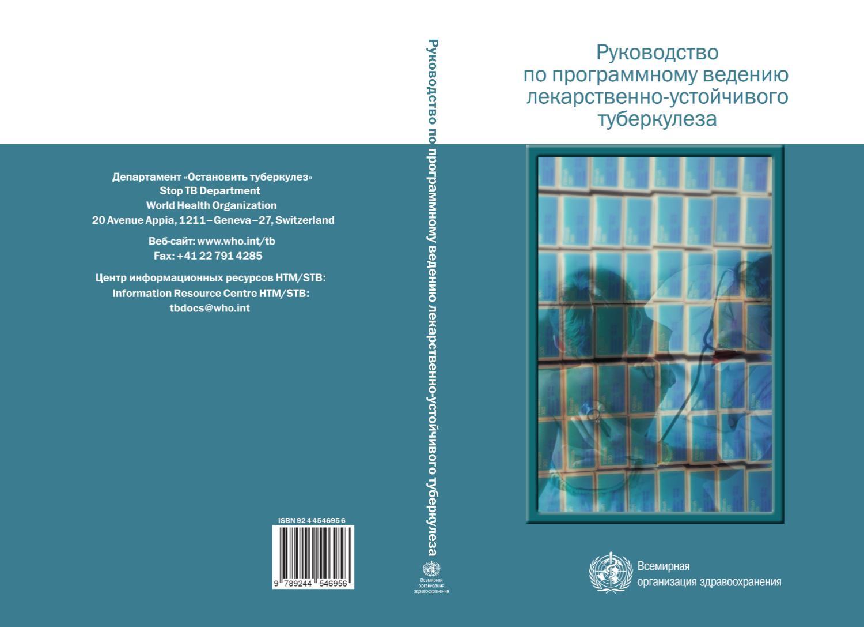 Диагностика туберкулеза методом t-spot.tb (т-спот.тв) москва - городской центр медицинских исследований