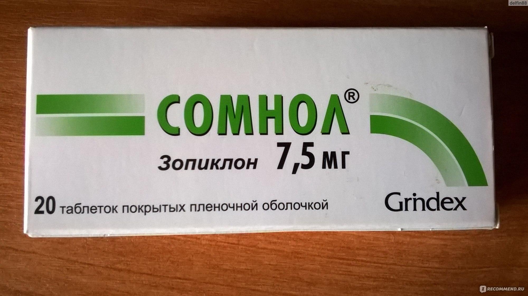 Инструкция по применению препарата сомнол и отзывы о нем