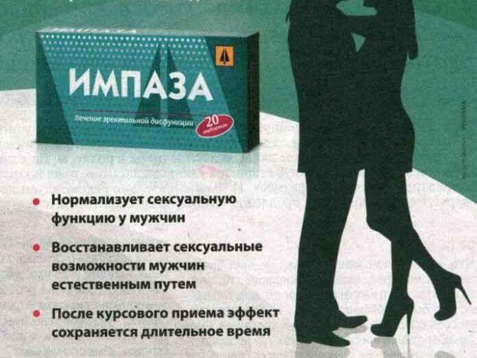 Импаза отзывы мужчин при разовом применении