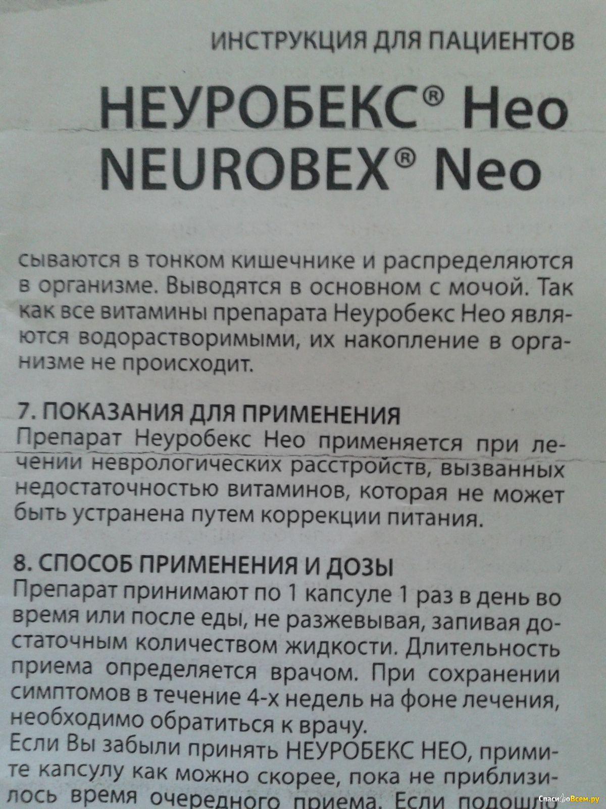 Инструкция по применению неуробекс (neurobex)