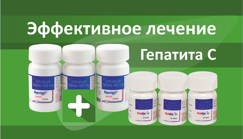 Новое лекарство и таблетки от гепатита с: препараты для лечения