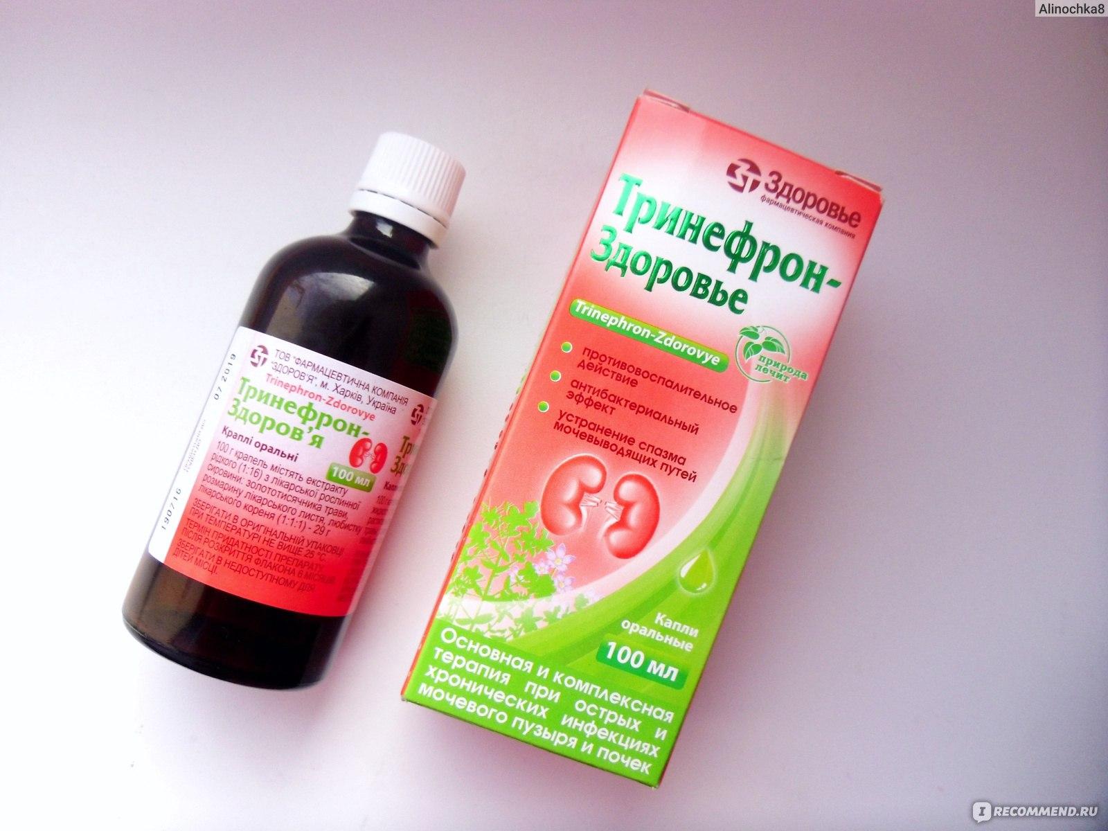 Тринефрон капсулы: препарат для лечения мочевыводящих путей