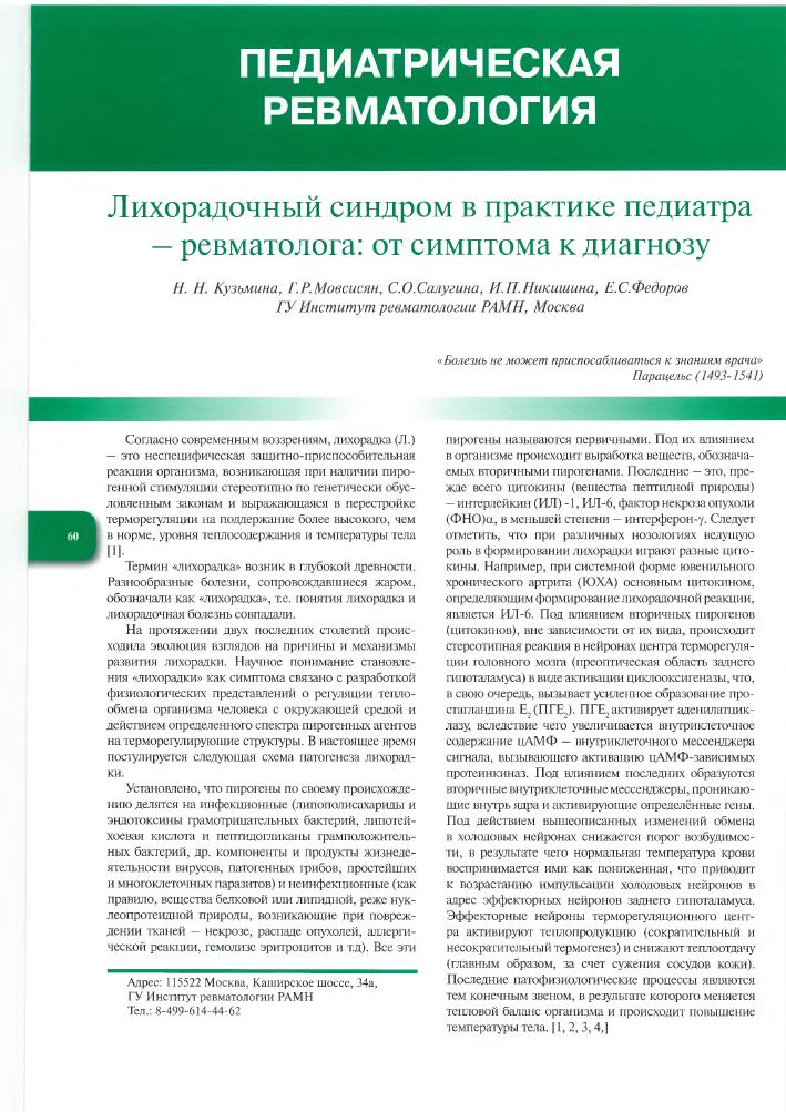 Синдром лея википедия