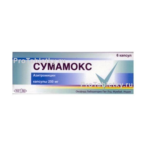 Сумамокс