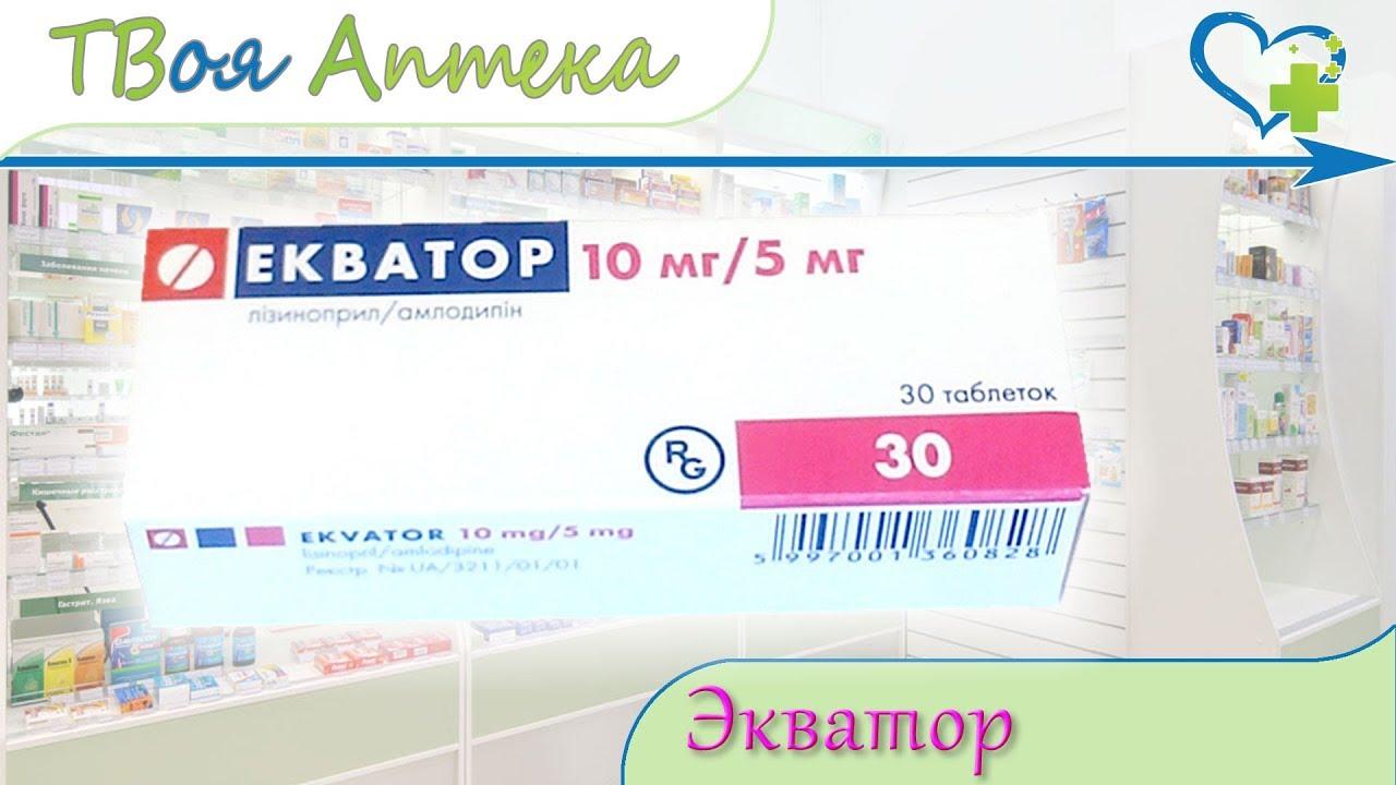 "Таблетки от давления ""экватор"": отзывы пациентов, инструкция, аналоги и состав препарата"