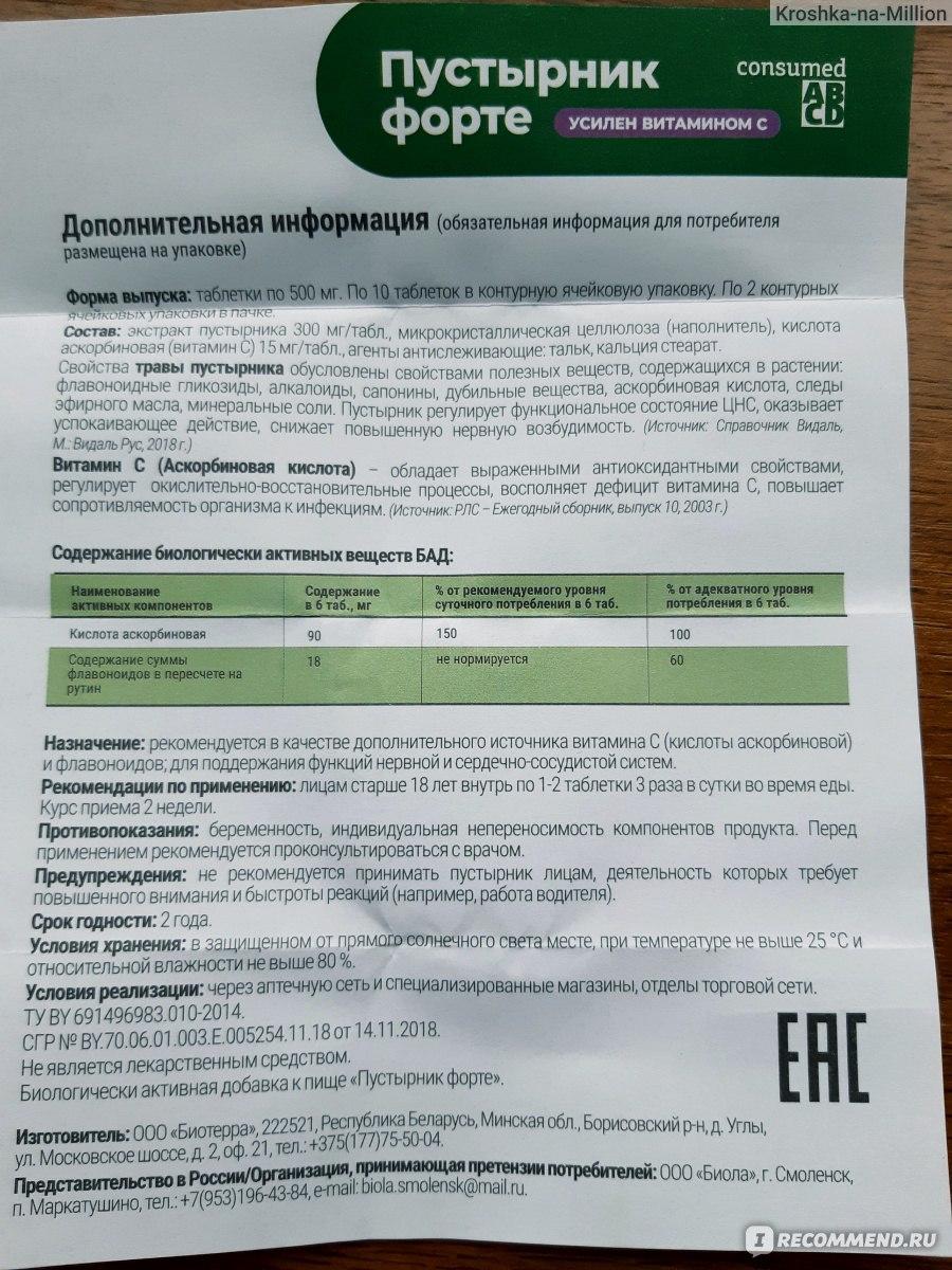 """""""пустырник форте эвалар"""": отзывы, достоинства и недостатки препарата"""