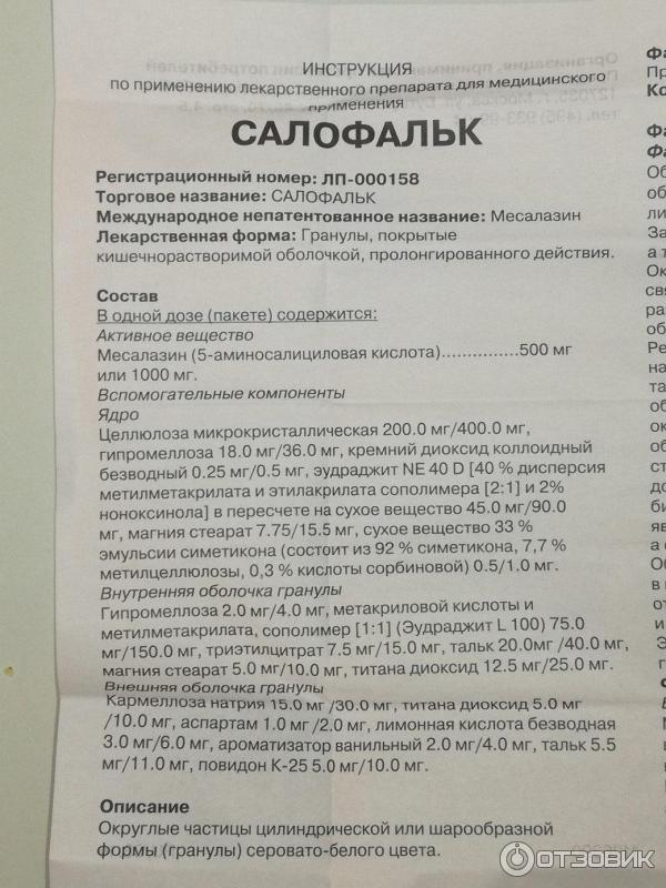 """""""колофорт"""": инструкции по применению, состав, отзывы"""