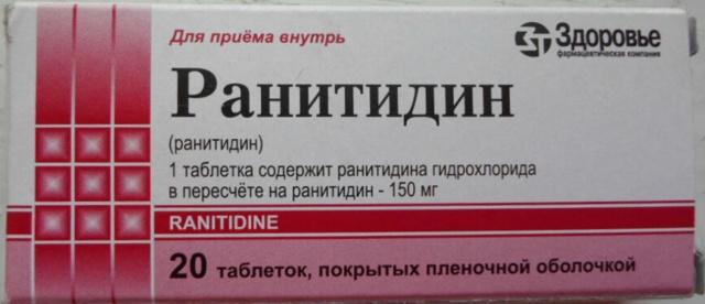 Ранитидин — от чего помогает? показания и инструкция по применению таблеток, аналоги